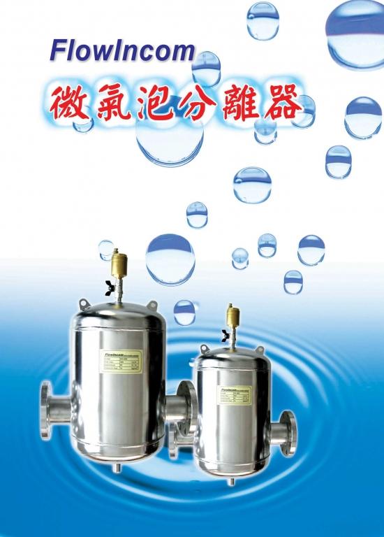 微氣泡分離器 1
