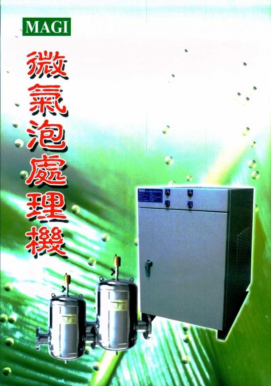 微氣泡處理機 1